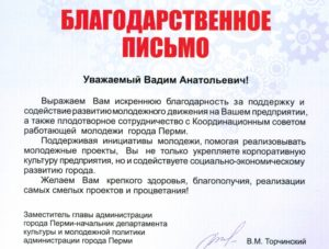 Благодарственное письмо директору дома культуры от администрации образец