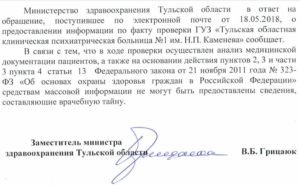 Министерство здравоохранения св обл написать жалобу
