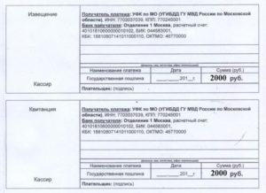 Реквизиты для оплаты госпошлины за международные права