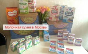 До скольки детям в москве дают питание на молочной кухее