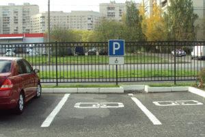 Пп москвы о стоянке автомобилей инвалидов во дворах