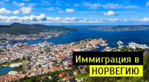 Сколько нужно денег чтобы уехать из россии в норвегию