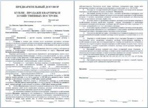 Предварительный договор купли продажи квартиры образец 2020 скачать росреестра