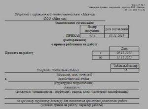Срочный трудовой договор образец приказа о приеме на работу