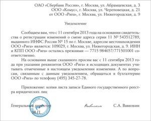 Информационное письмо о смене юридического адреса организации образец