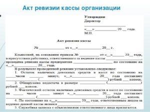 Проверка кассовой дисциплины составление акта проверки в банке