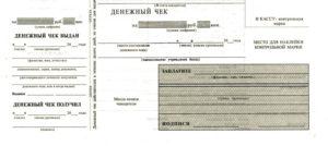 Как выписывают чек на получение денежных средств