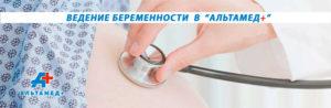 Ведение беременности в москве если живешь в одинцово