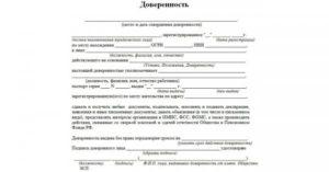 Доверенность для представления в органах и отправки электронной отчетности