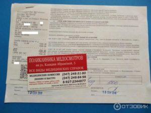 Взрослая поликлиника кумертау медосмотр на права