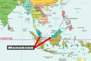 Малайзия на карте мира