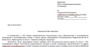 Образец заявления упра компанию о срыве пломбы с счетчика сантехником