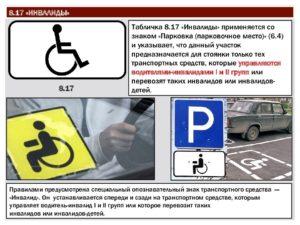 Сколько метров должно быть от знака инвалид на автомобиль