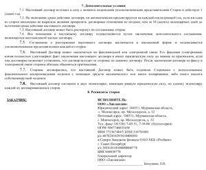 Образец договора оказания гостиничных услуг с юридическим лицом