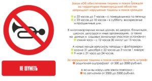 Закон о тишине тюмень 2020 официальный текст