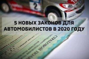 Езда без диагностической карты 2020 наказание