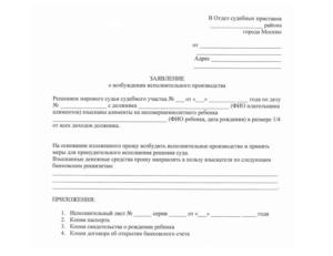 Какие документы нужны приставам для взыскания алиментов