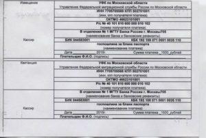 Стоимость госпошлины внутреннего украинского паспорта