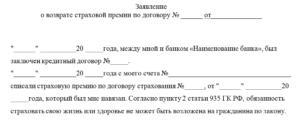 Заявление на возврат страховки по кредиту в совкомбанке образец
