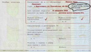 Подпись прежнего собственника в птс