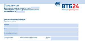 Образец заявления на отказ по карте автолюбителя в втб