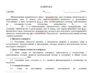 Договор поставки с физическим лицом образец