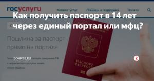 Как получить паспорт ребенку 14 лет в мфц казань победы