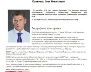 Как обратится за помощью к губернатору приморского края кожемяки