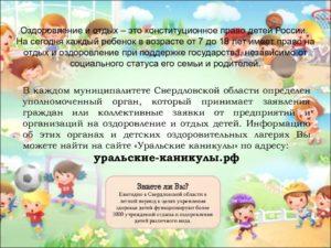 Закон о праве на отдых ребенка