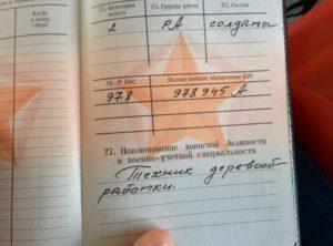 Вус 402 в военном билете