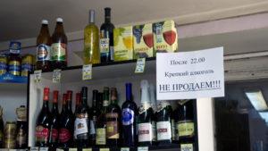 Со скольки можно купить спиртное с утра томс
