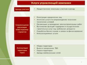 Дополнительные услуги управляющей компании жкх