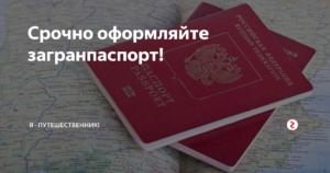 Где сделать загранпаспорт в ярославле