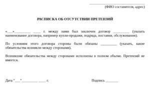 Письмо гарантия в отсутствие претензий