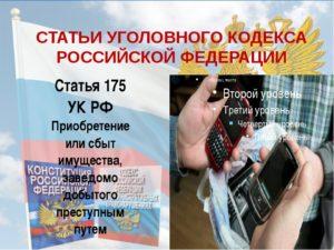 Покупка заведомо краденного статья
