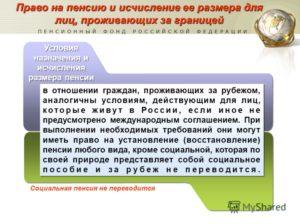 Могут ли получвть пенсию россияне проживающие за границей