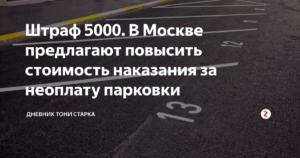 За что штраф 5000 рублей гибдд стоянка
