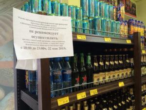 До скольки продают алкоголь в новосибирске в 2020
