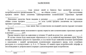 Втб заявление на отказ от страховки включенного в кредит