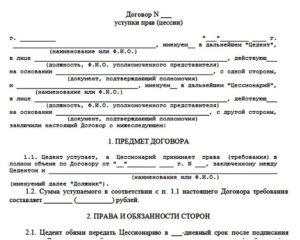 Подсудность дел по договору цессии при осаго