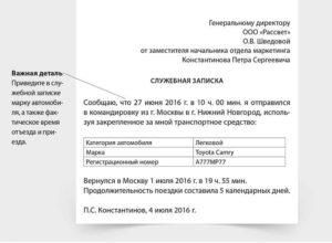 Командировка на служебном автомобиле документы для гибдд