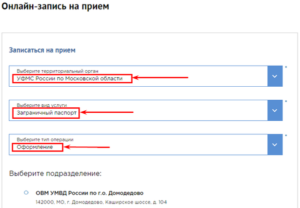 Как отменить временную регистрацию через сайт фмс