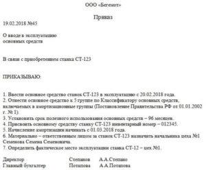 Акт комиссии по введению в эксплуатацию основных средств