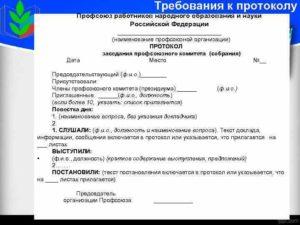 Протокол конференции работников о наделенями профсоюза полномочиями