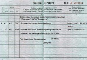 Дата увольнения 30 11 пособие по ликвидации с какого ч