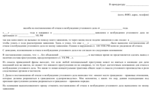 Обжалование в прокуратуру на отказ в возбуждении уголовного дела