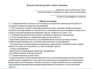 Должностная инструкция главного инженера управляющей компании