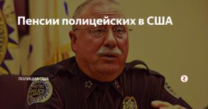 Сотрудники полиции сша выходят на пенсию