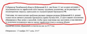 Письмо губернатору челябинской области