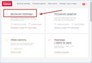 Перевод денег через связной из россии в азербайджан